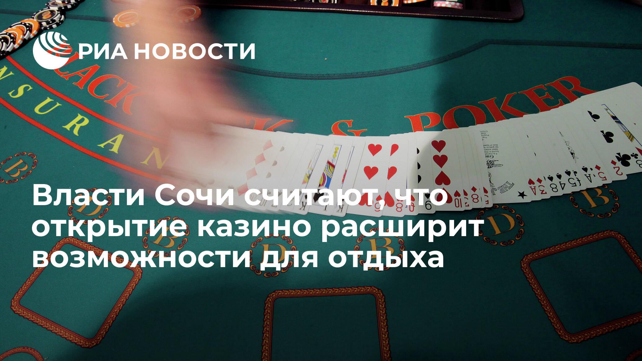запрет переводов в казино