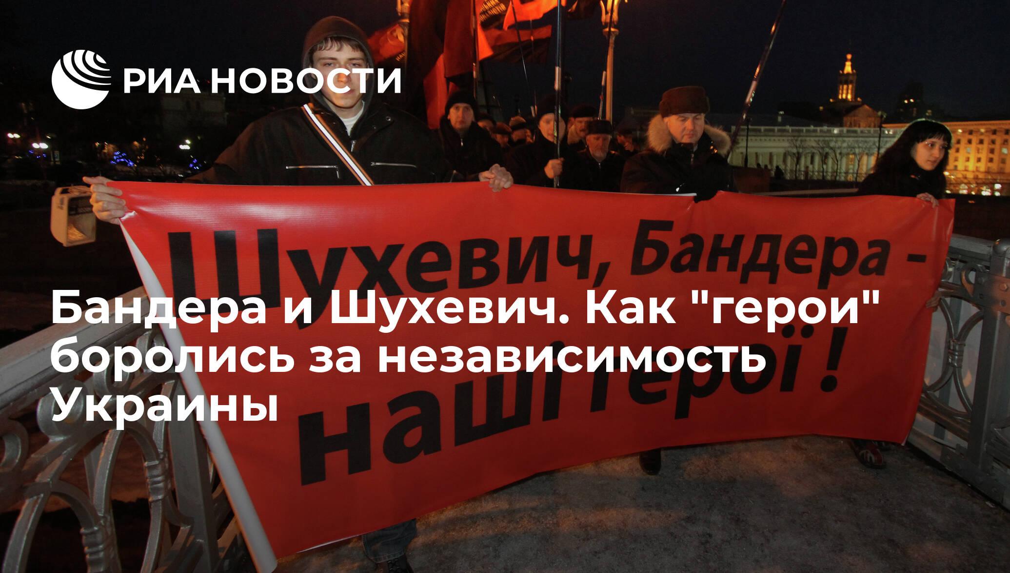 """Бандера и Шухевич. Как """"герои"""" боролись за независимость ..."""