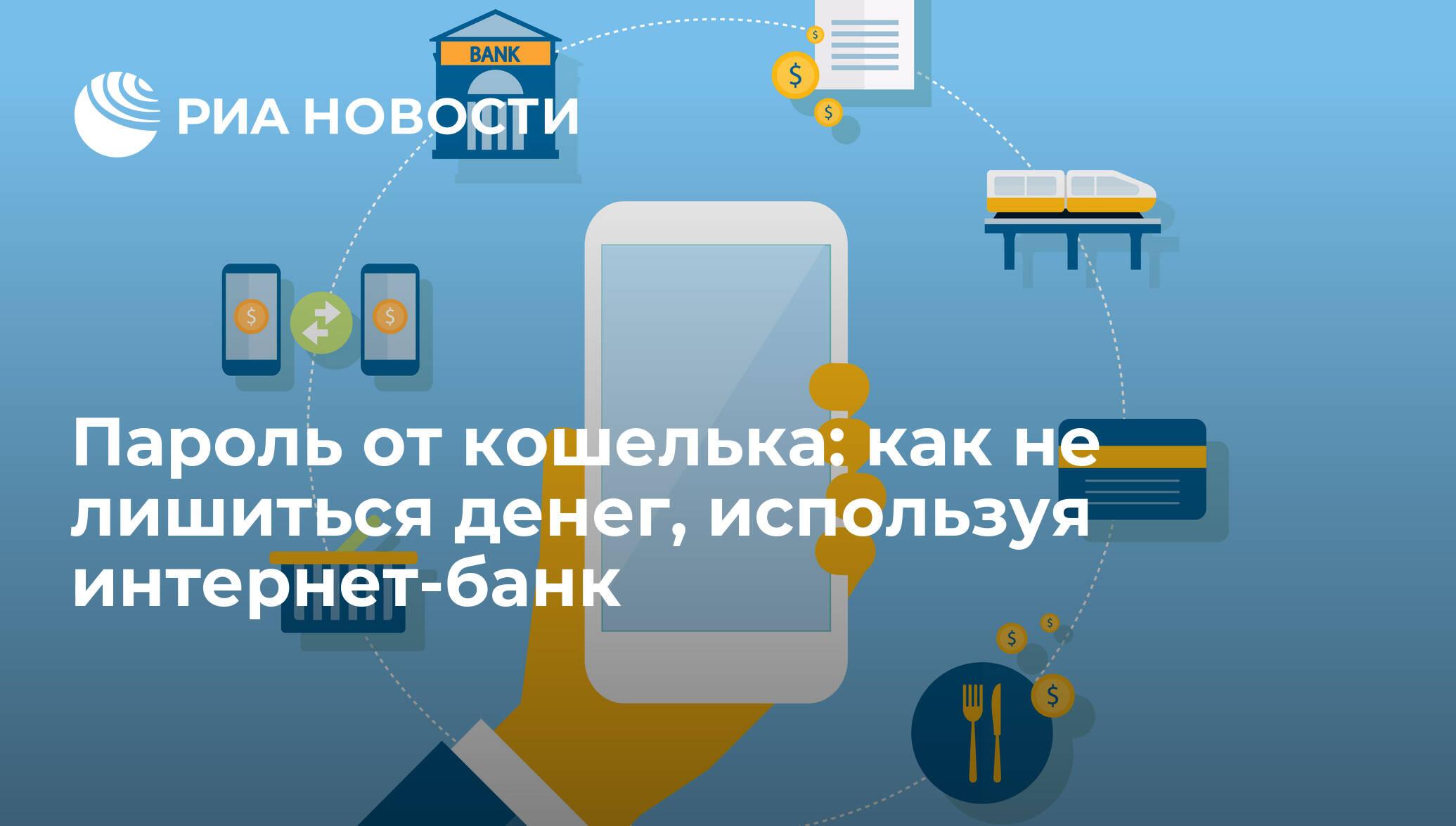 какой пароль онлайн банк кто займет место премьера
