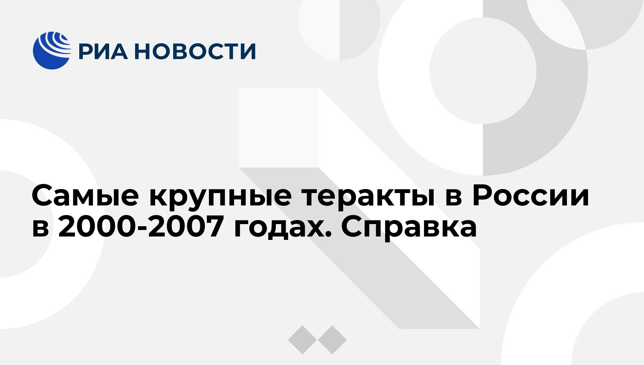 Реферат крупнейшие теракты в россии 2198