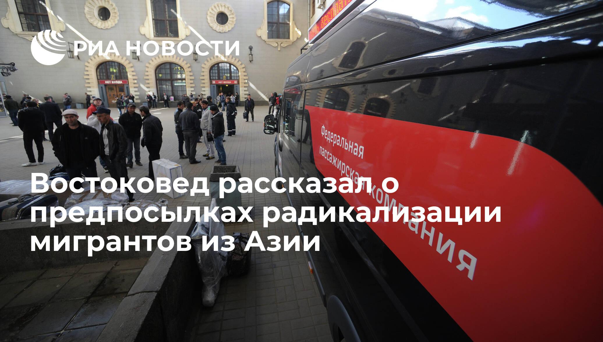 Миграционный вопрос в России. Проблем у подобной среды, на самом деле, немало