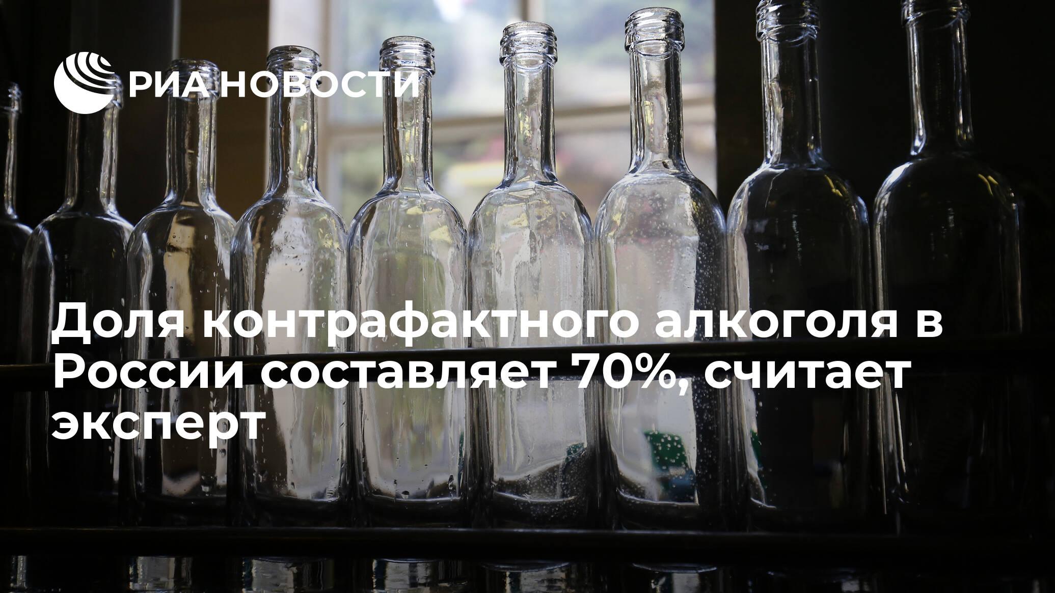 Доля контрафактного алкоголя в России составляет 70%, считает эксперт