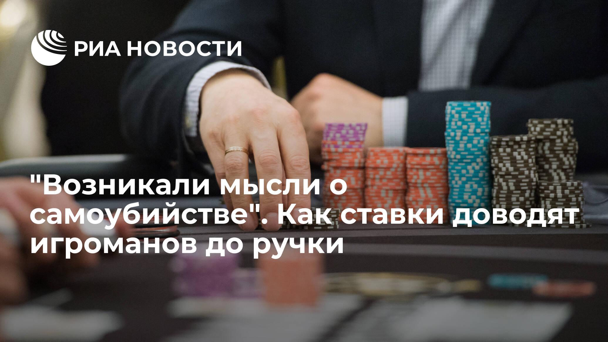 меньше хотят отдавать государству клиенты казино