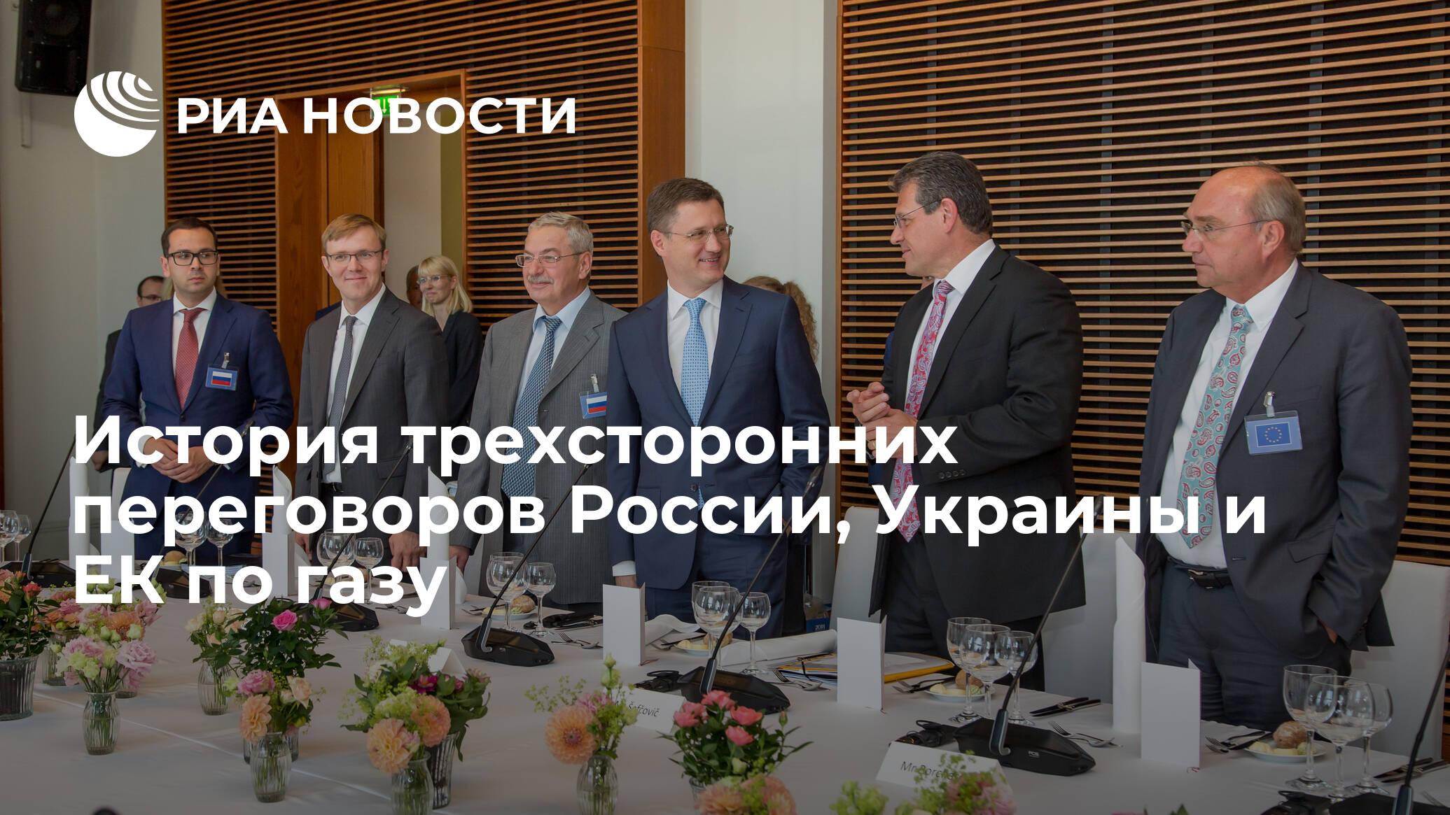 История трехсторонних переговоров России, Украины и ЕК по газу