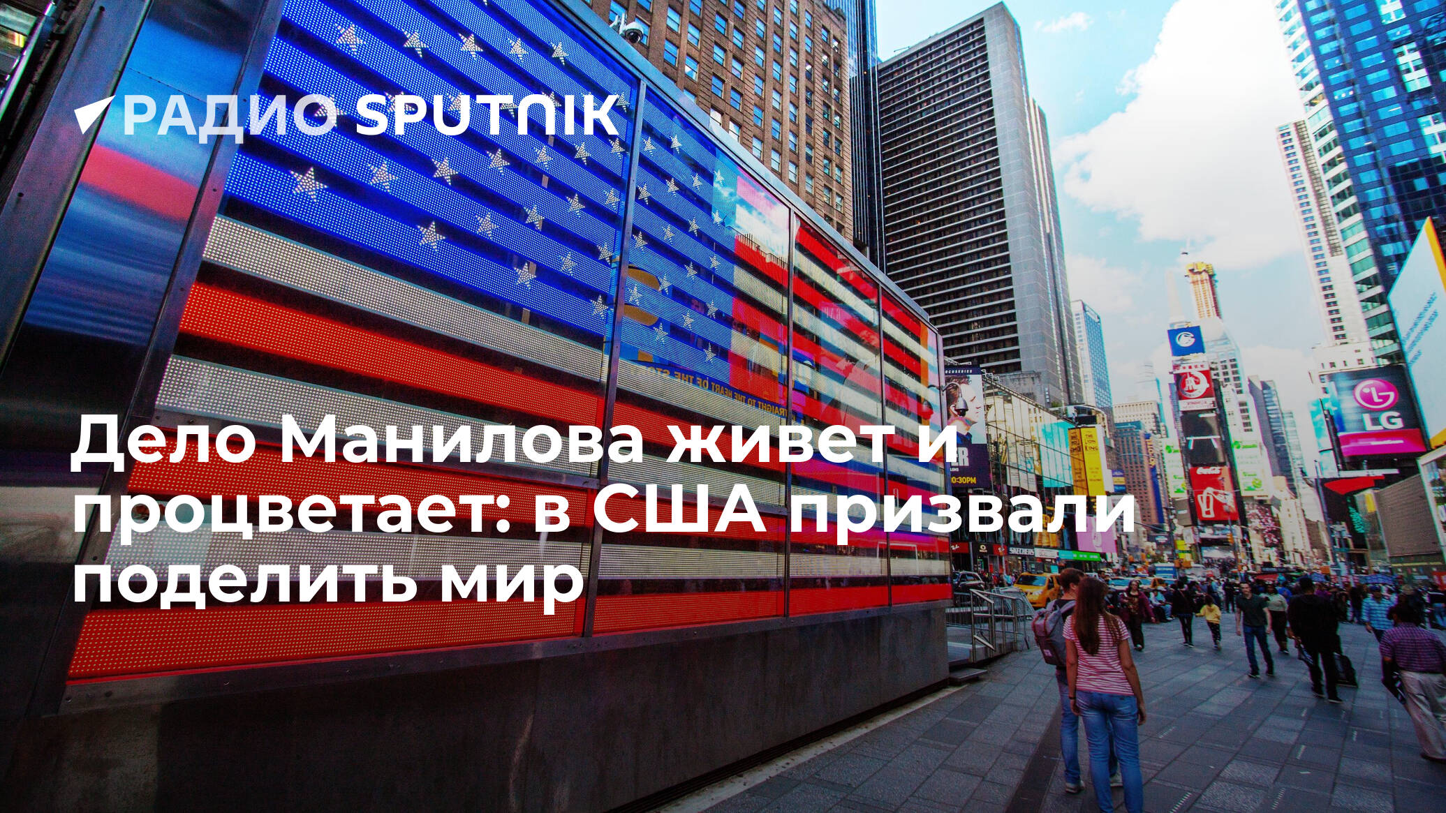 Дело Манилова живет и процветает: в США призвали поделить мир