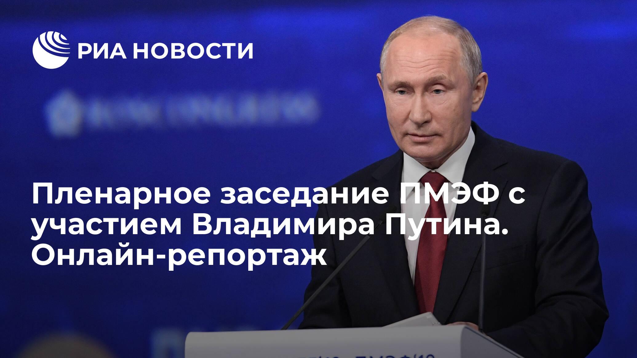 Пленарное заседание ПМЭФ с участием Владимира Путина. Онлайн-репортаж