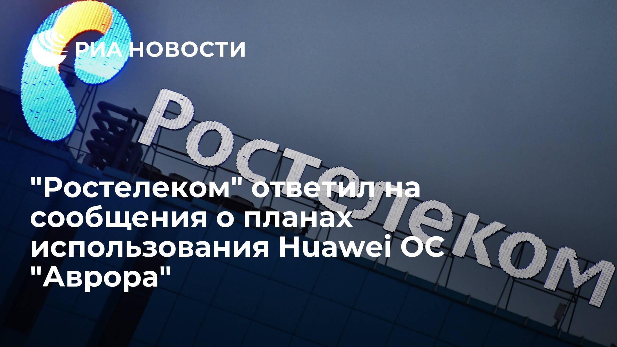 """""""Ростелеком"""" ответил на сообщения о планах использования Huawei ОС """"Аврора"""" - РИА Новости, 11.06.2019"""