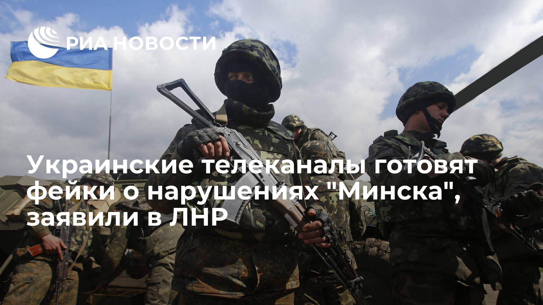 "Украинские телеканалы готовят фейки о нарушениях ""Минска"", заявили в ЛНР"