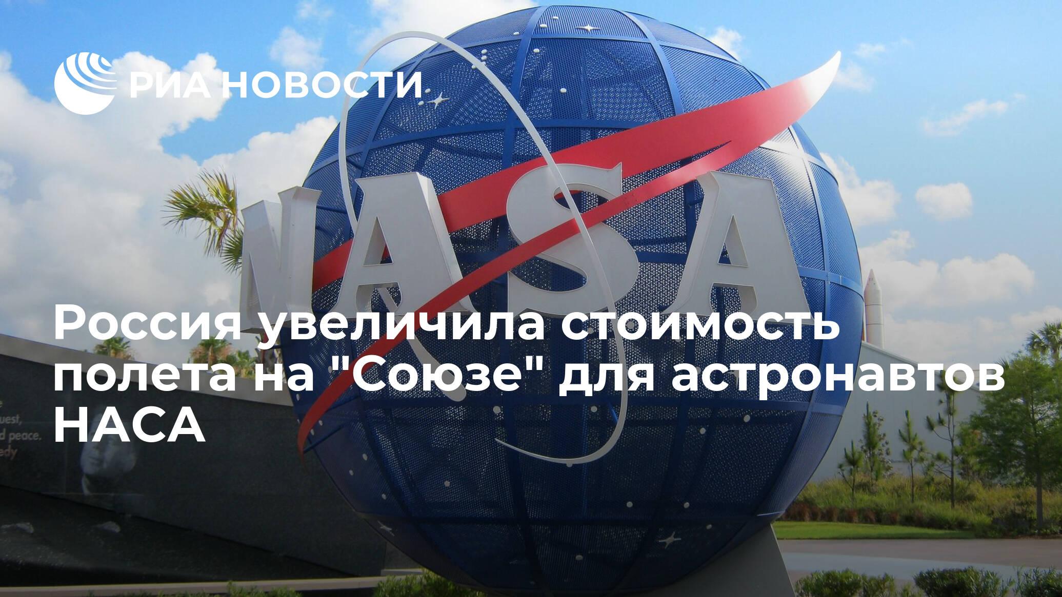 """Россия увеличила стоимость полета на """"Союзе"""" для астронавтов НАСА - РИА Новости, 24.06.2019"""