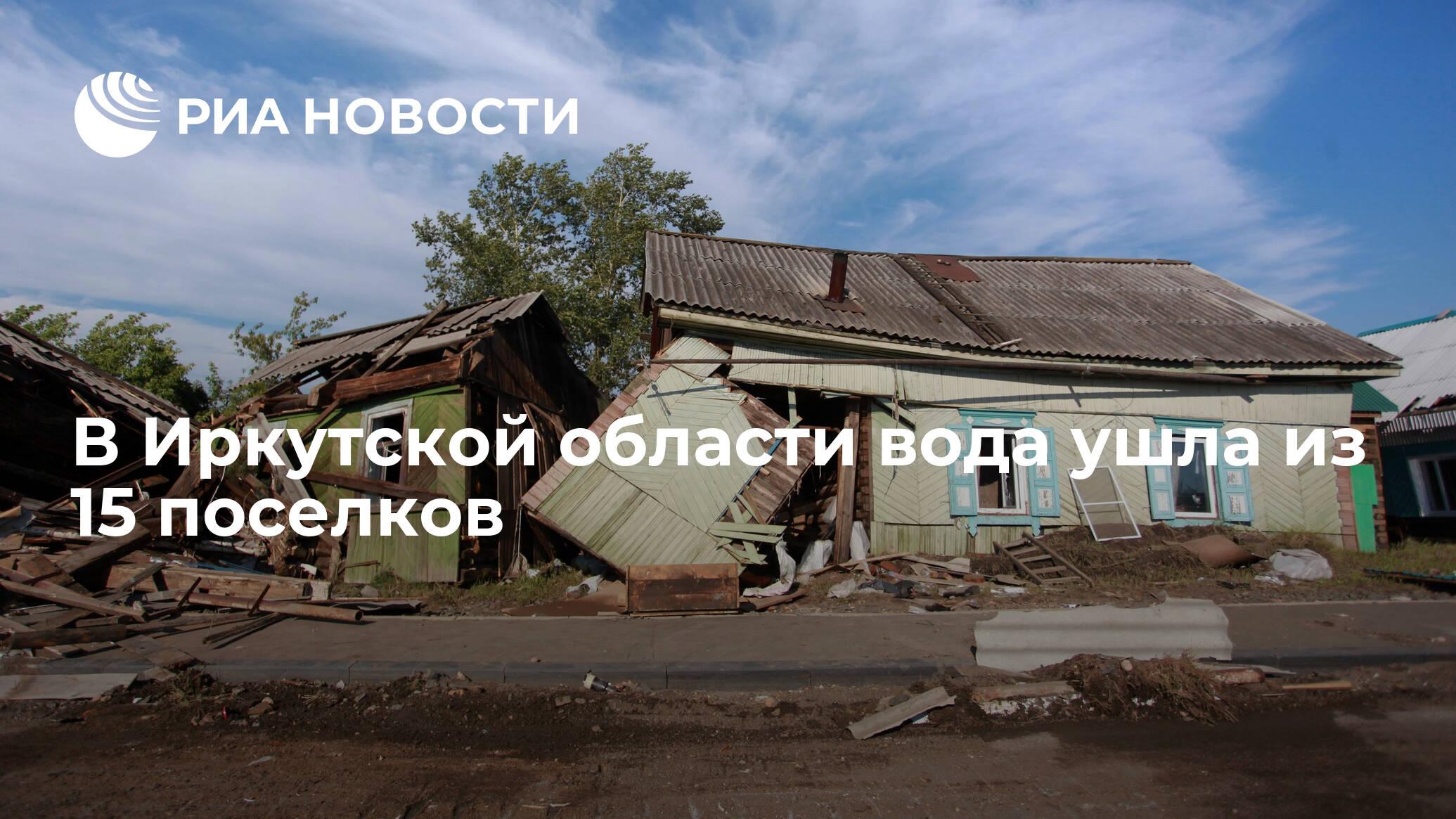 В Иркутской области вода ушла из 15 поселков