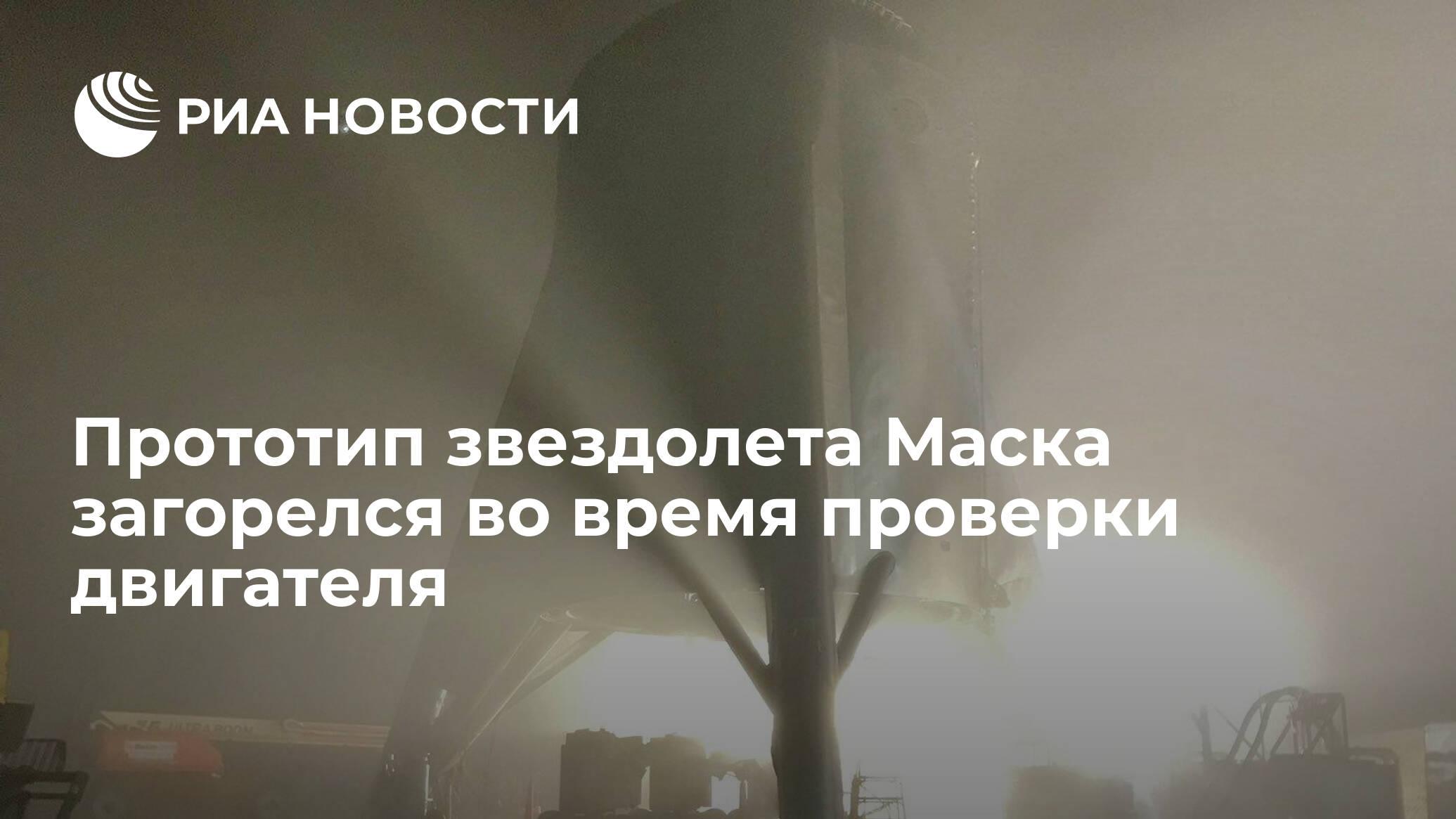 Прототип звездолета Маска загорелся во время проверки двигателя