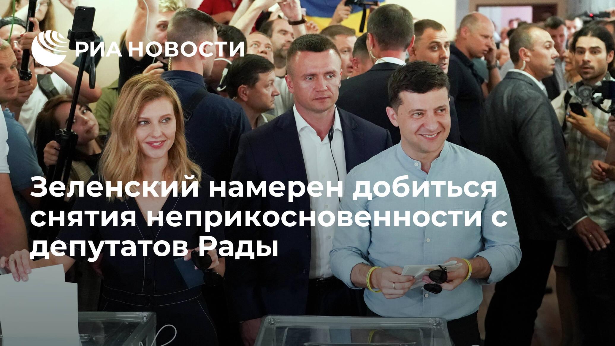 Зеленский намерен добиться снятия неприкосновенности с депутатов Рады