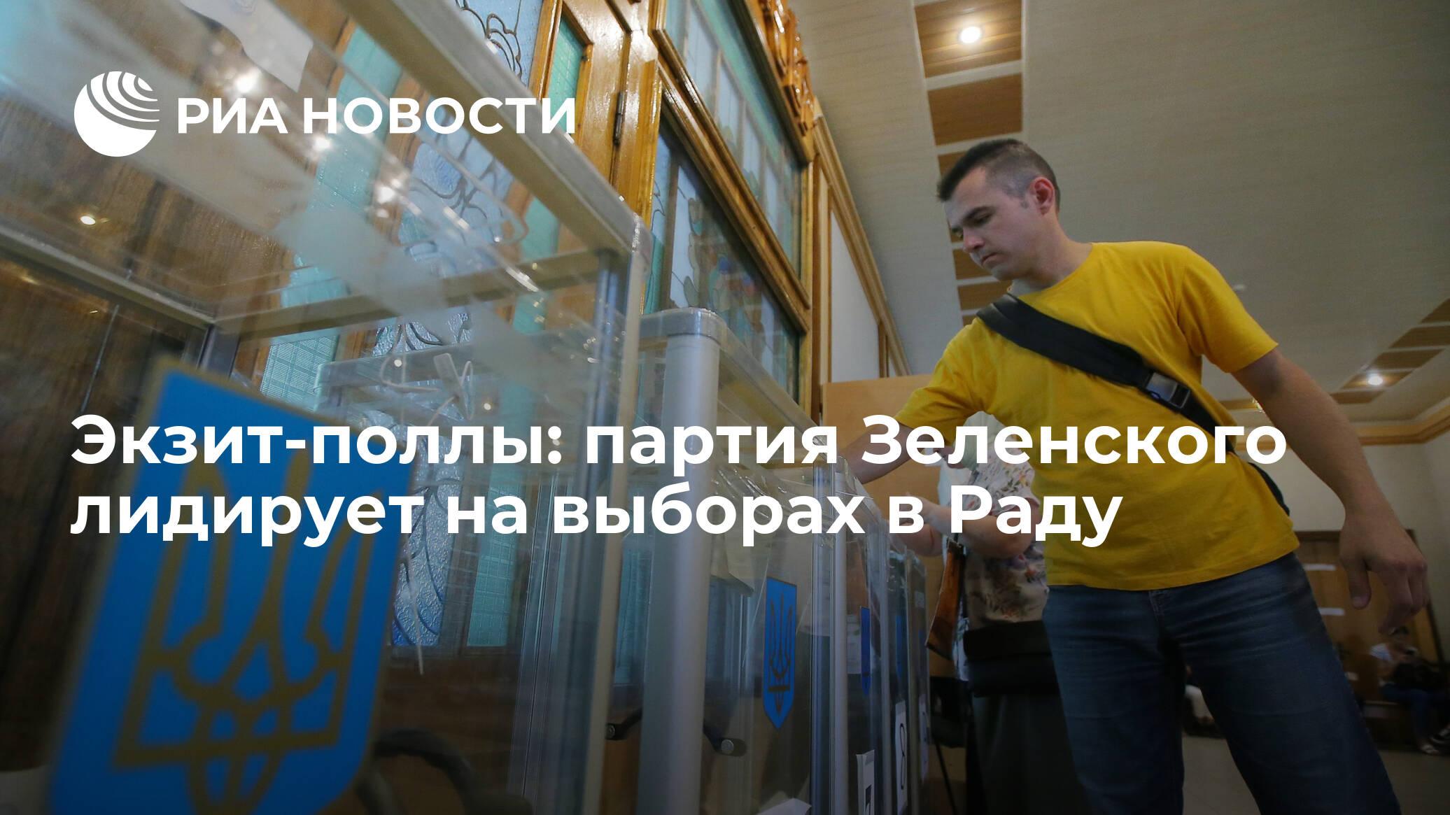 Экзит-поллы: партия Зеленского лидирует на выборах в Раду