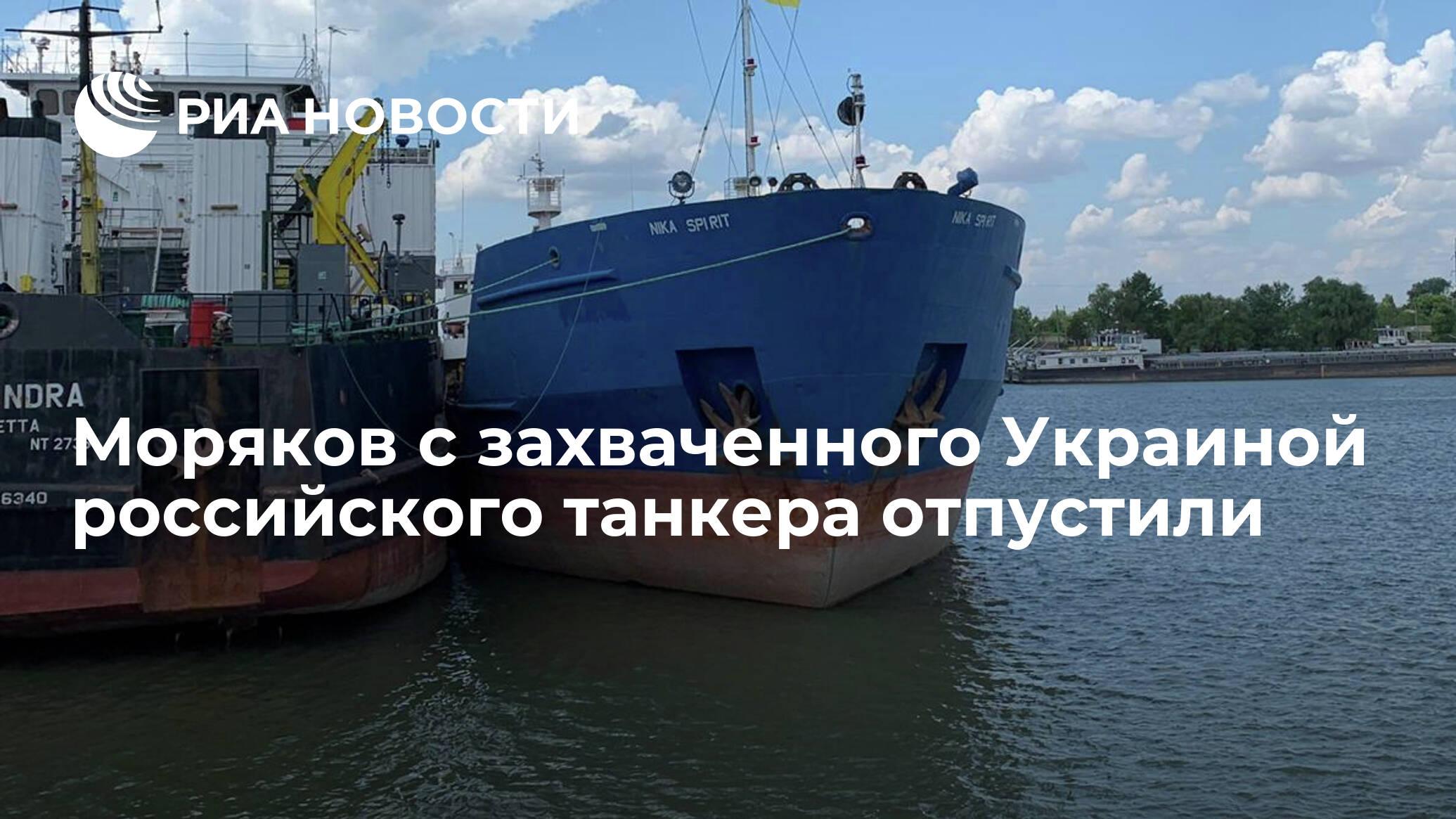 СБУ отпустила моряков с задержанного российского танкера