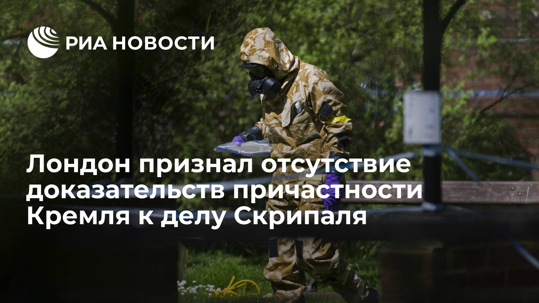 Лондон признал отсутствие доказательств причастности Кремля к делу Скрипаля