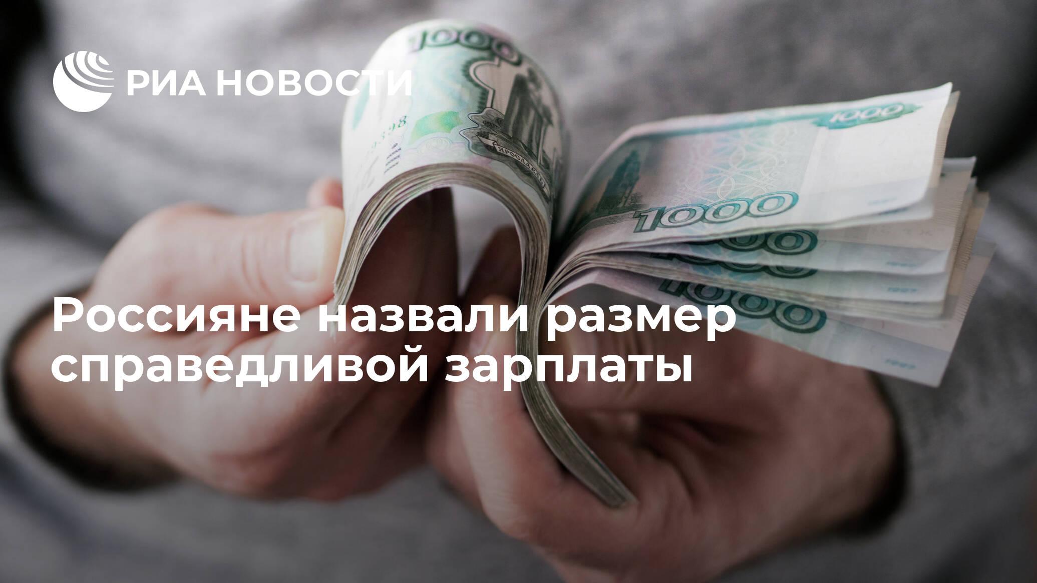 Россияне назвали размер справедливой зарплаты - РИА ...