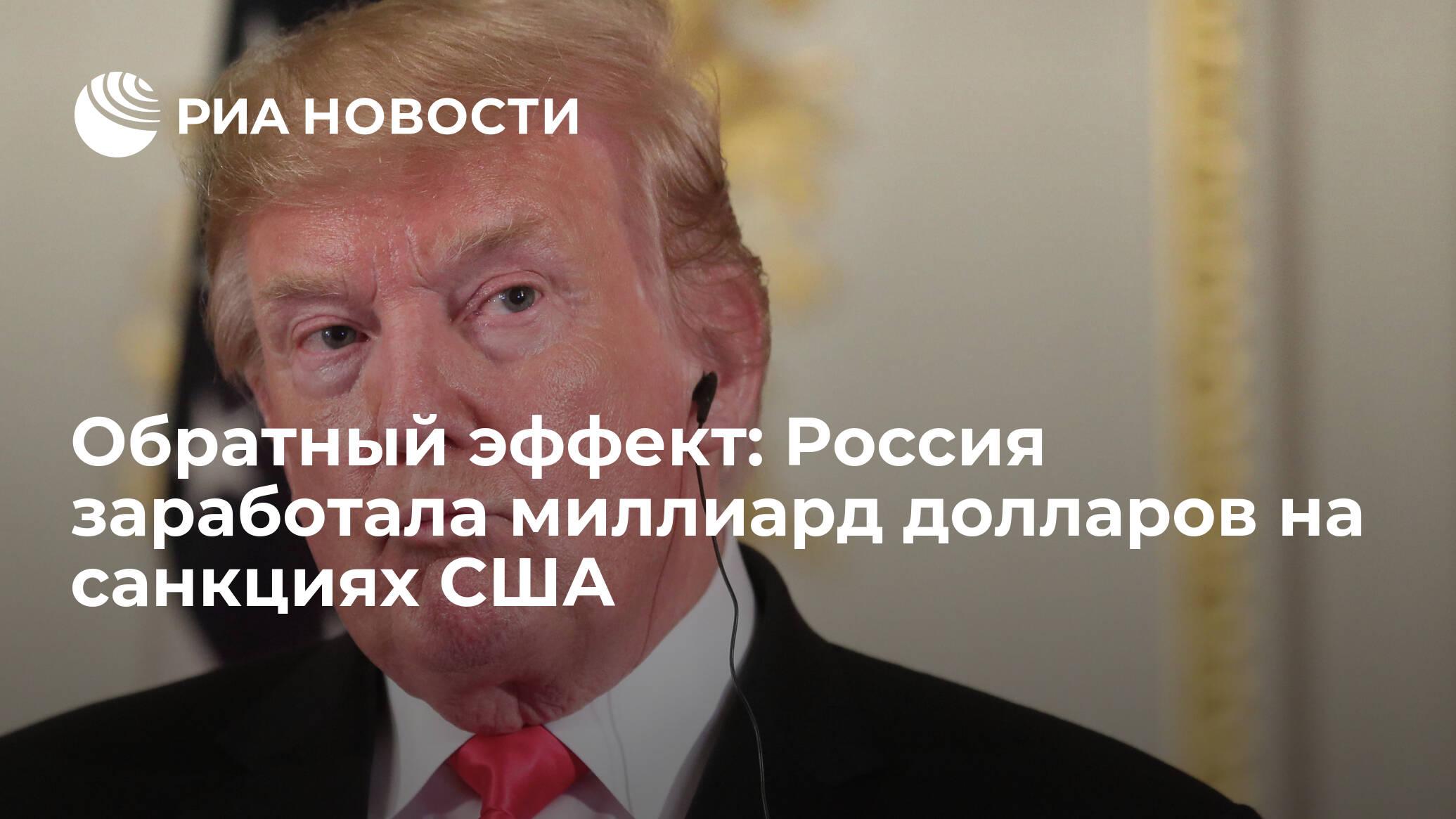 Обратный эффект: Россия заработала миллиард долларов на санкциях США