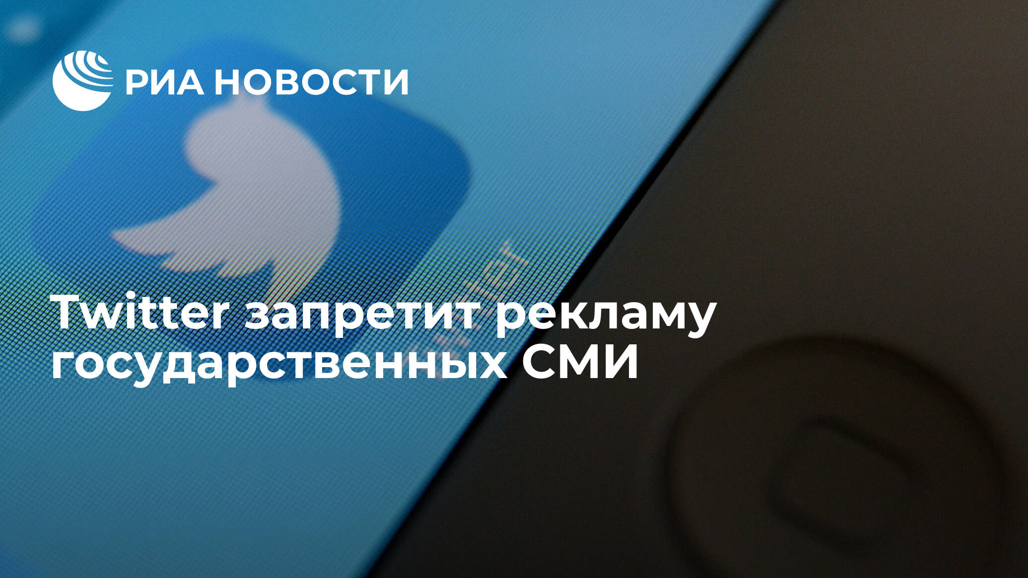 Twitter запретит рекламу государственных СМИ - РИА Новости ...