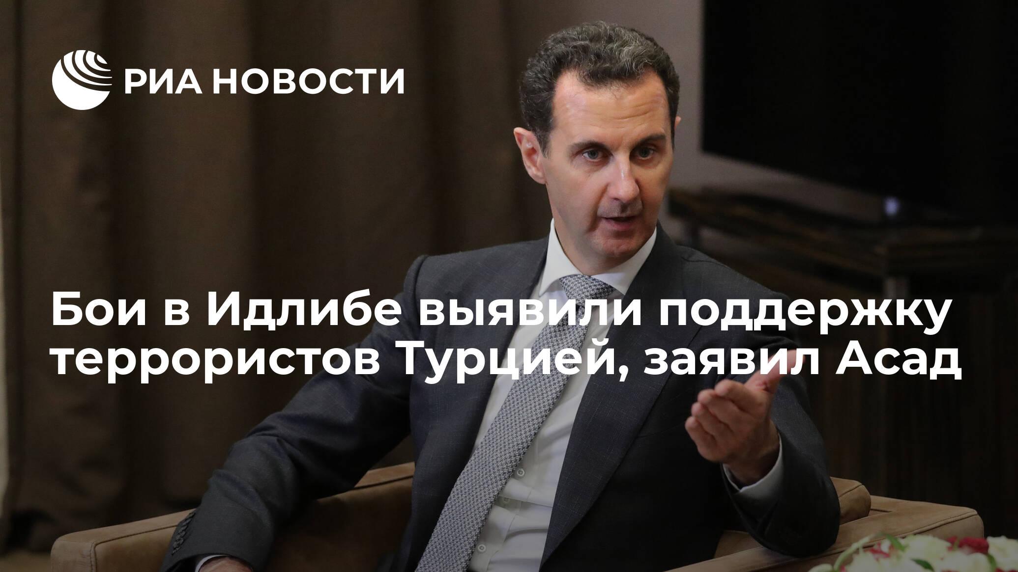 Бои в Идлибе выявили поддержку террористов Турцией, заявил Асад