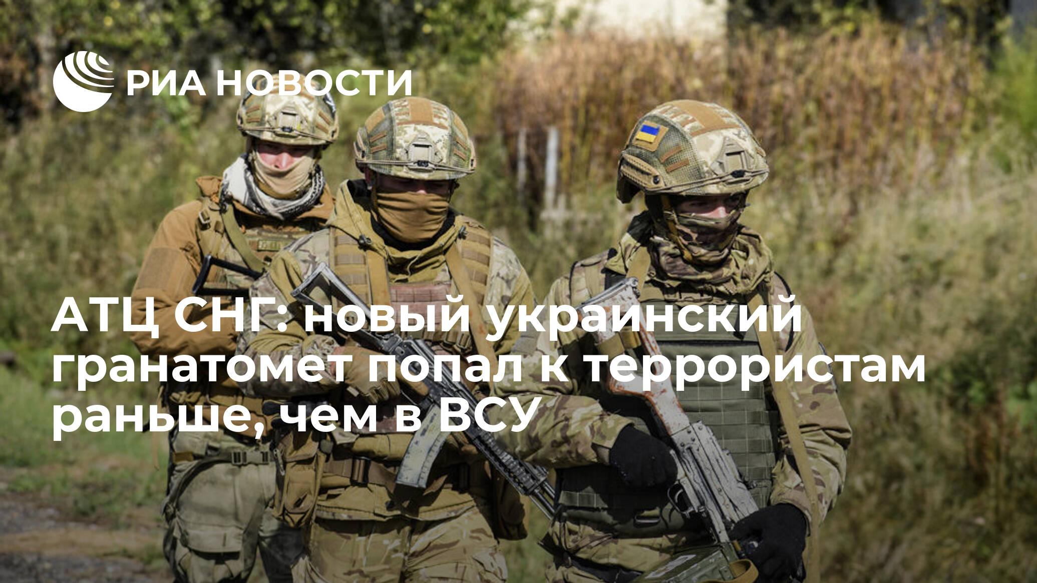 АТЦ СНГ: новый украинский гранатомет попал к террористам раньше, чем в ВСУ