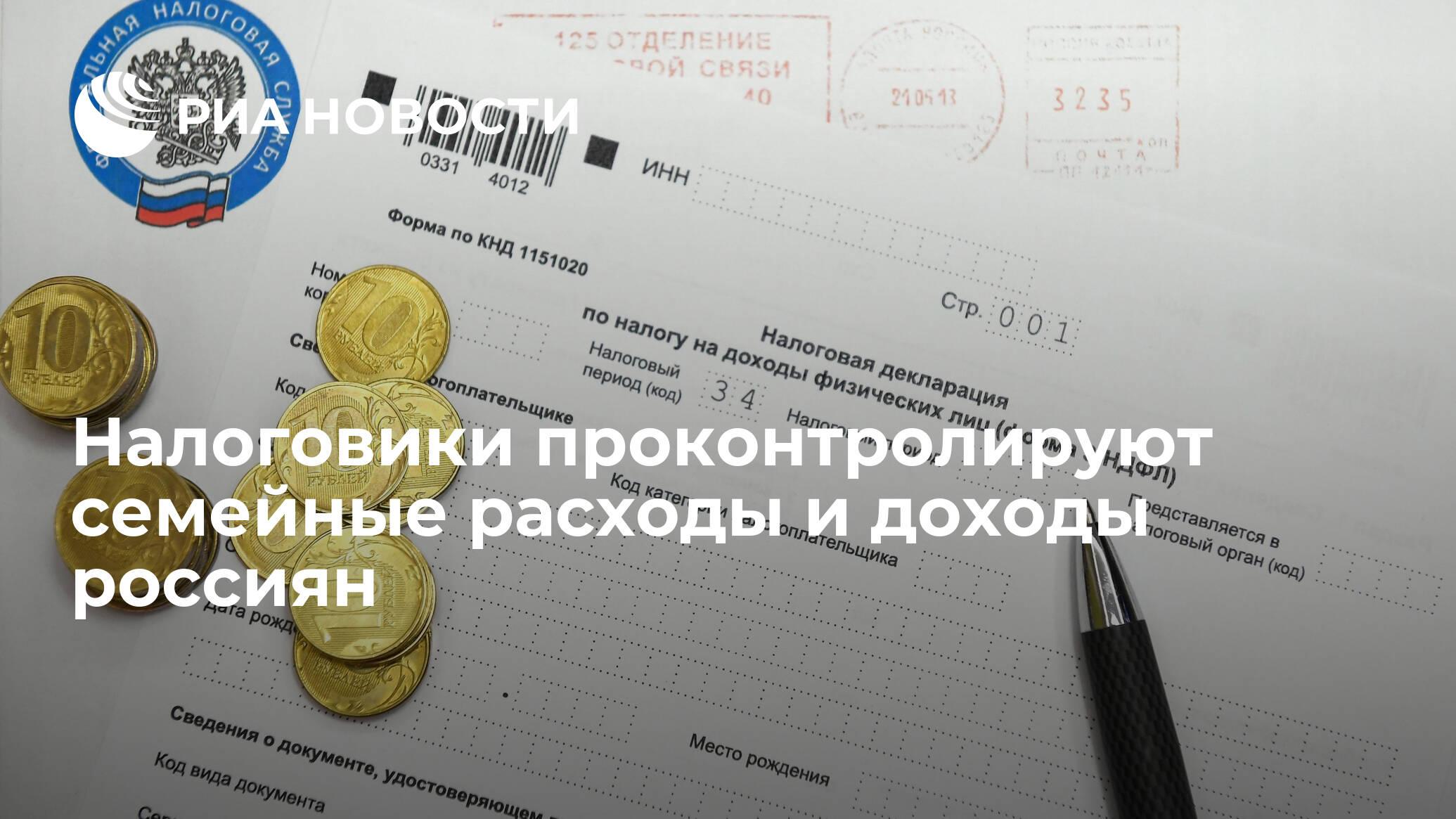 Налоговики проконтролируют семейные расходы и доходы россиян