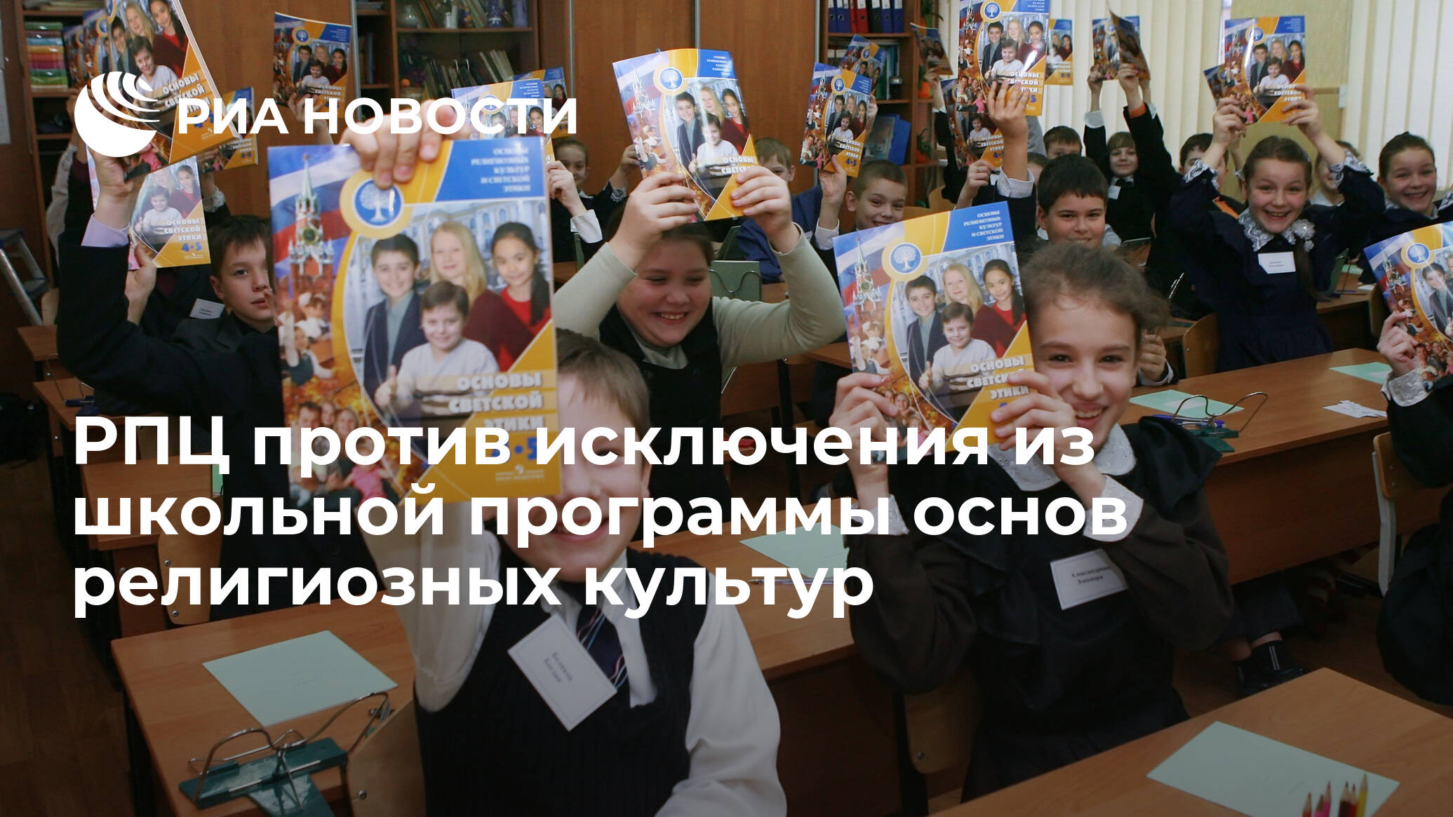РПЦ против исключения из школьной программы основ религиозных культур