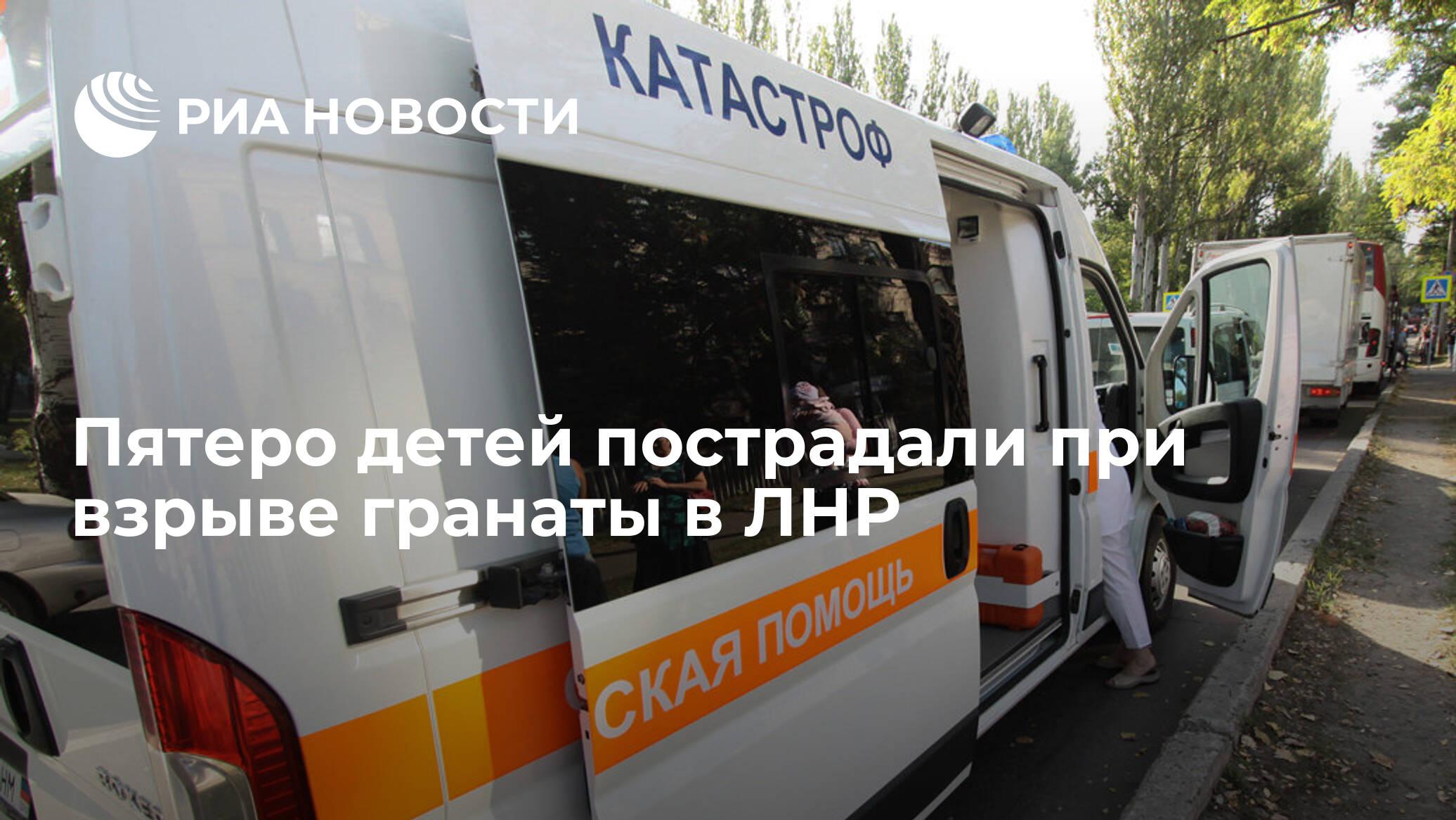 Пятеро детей пострадали при взрыве гранаты в ЛНР - РИА Новости