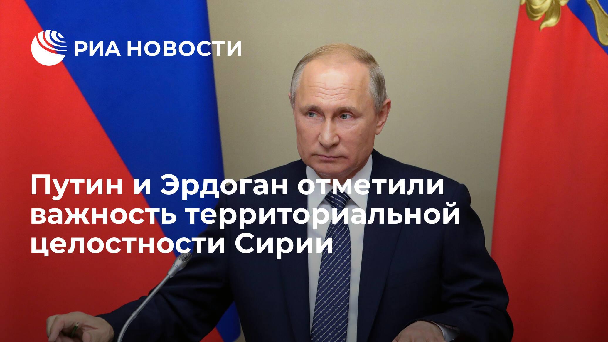 Путин и Эрдоган отметили важность территориальной целостности Сирии