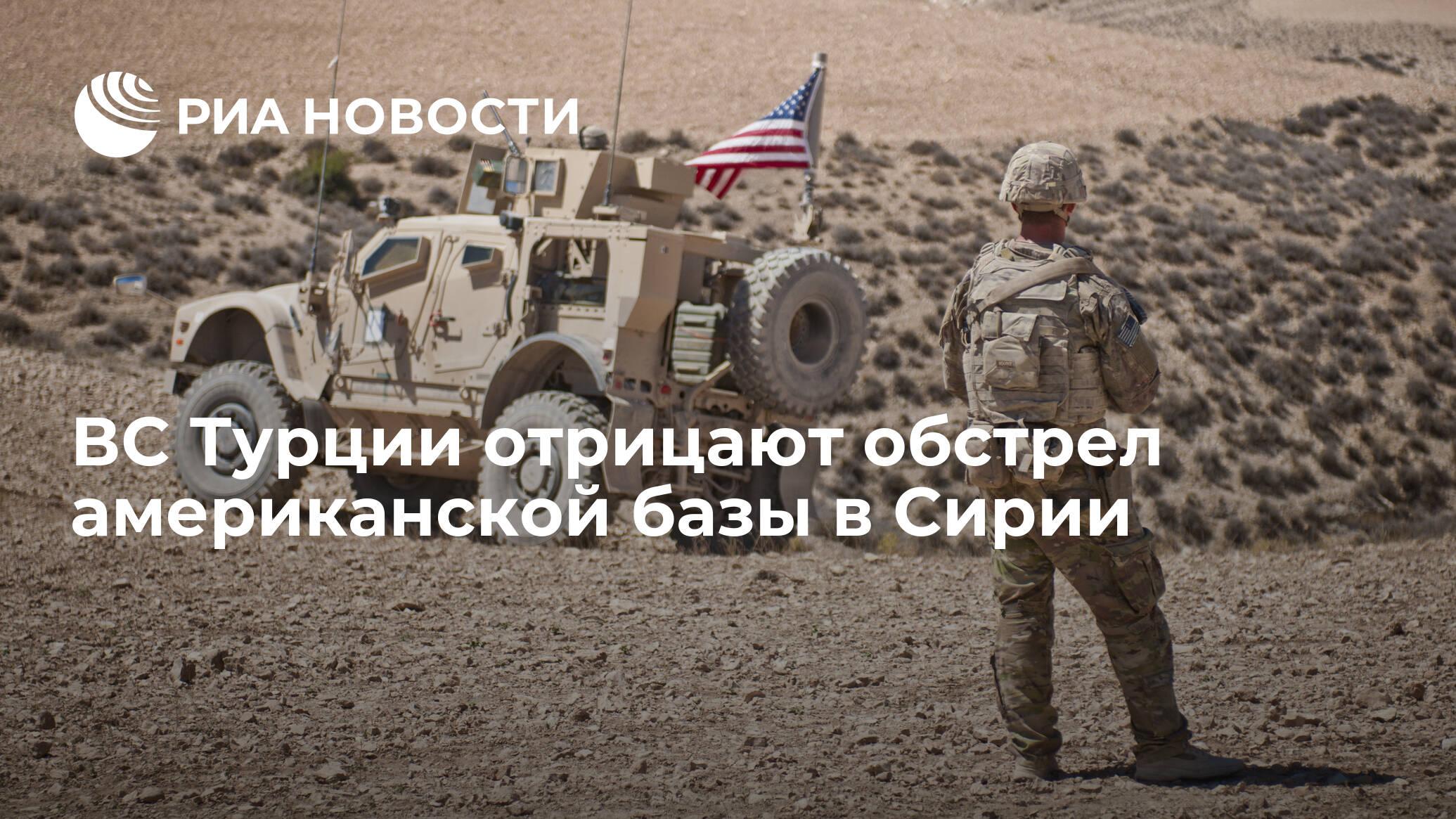 ВС Турции отрицают обстрел американской базы в Сирии