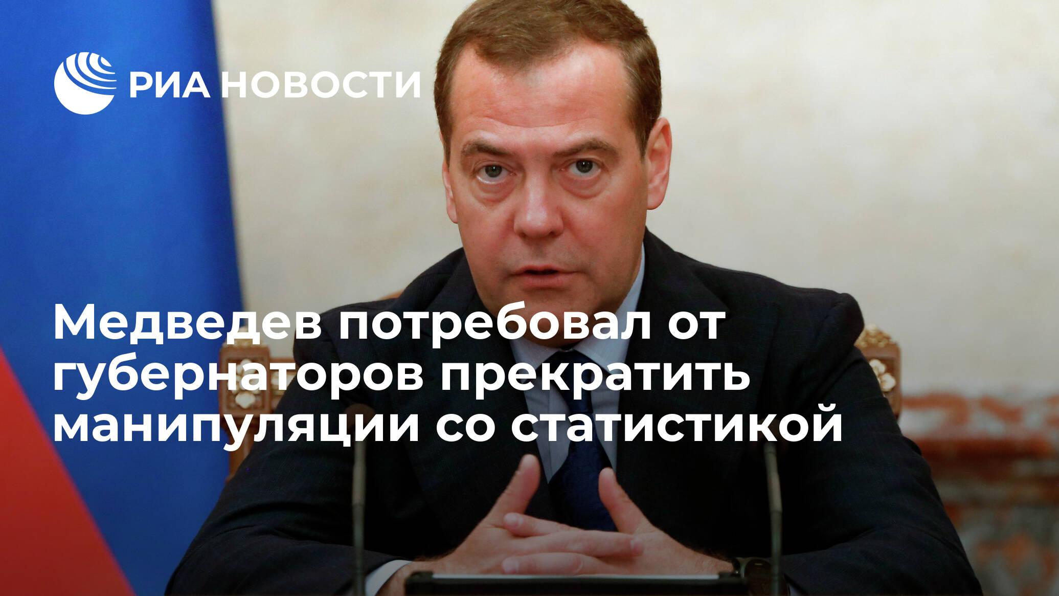 Медведев потребовал от губернаторов прекратить манипуляции со статистикой