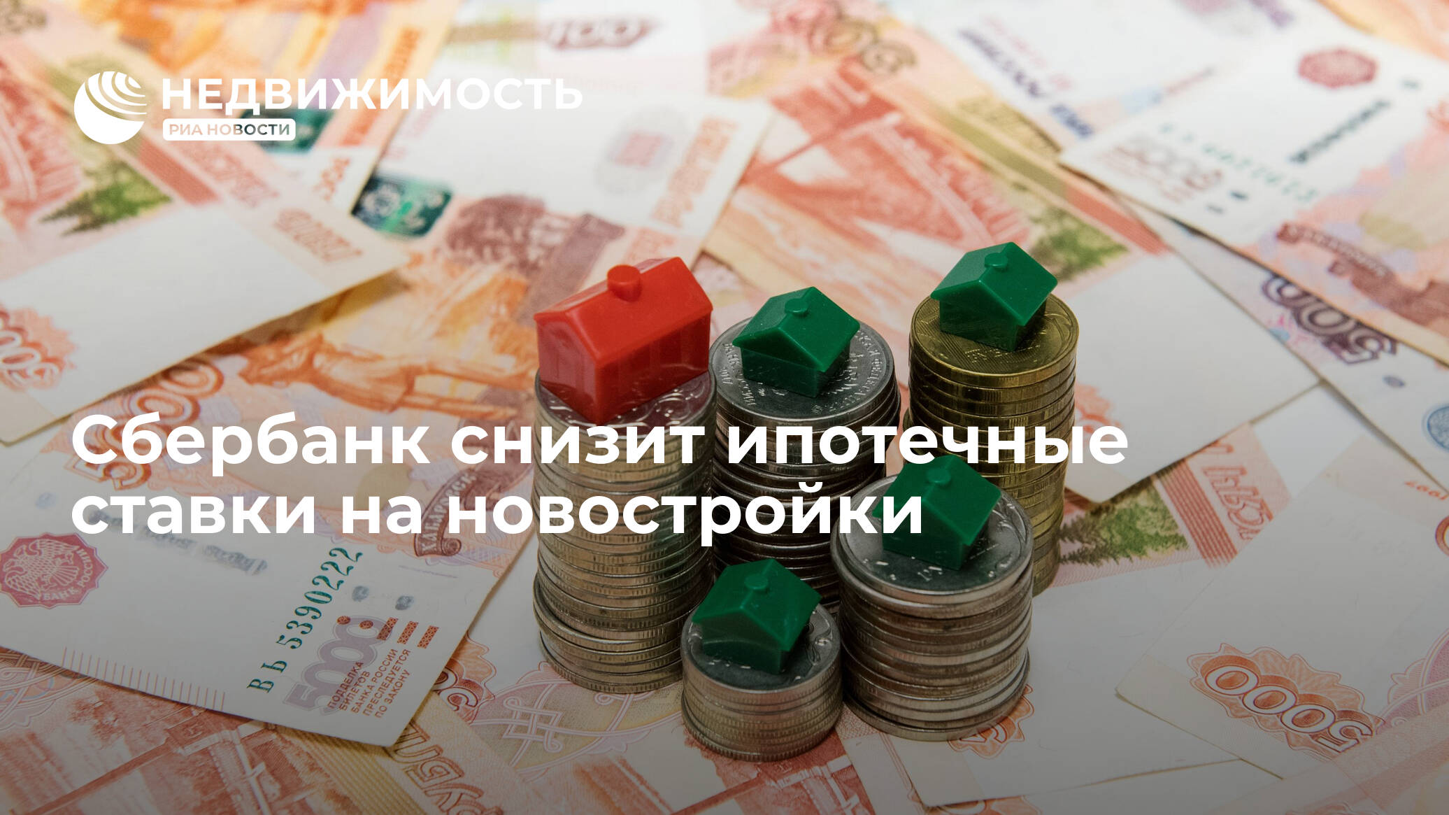 ипотека под недвижимость сбербанк получить микрокредит онлайн в казахстане