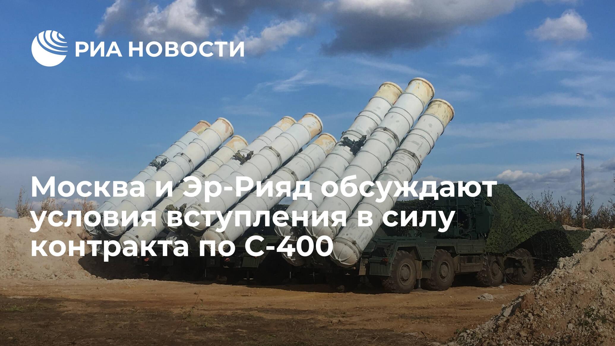 Россия и Саудовская Аравия договорились о поставках комплекса С-400