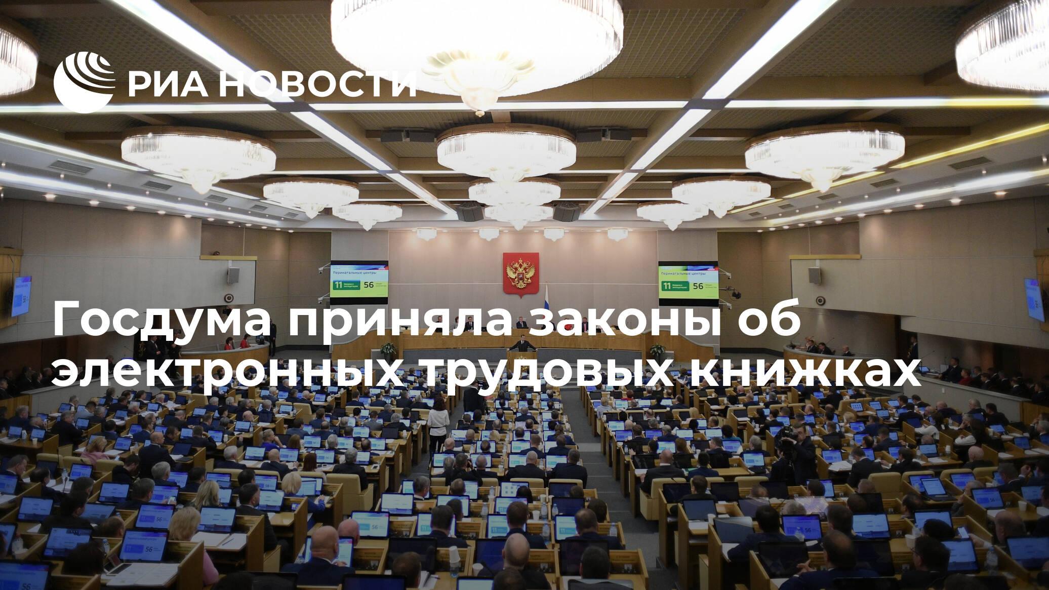 Госдума приняла законы об электронных трудовых книжках