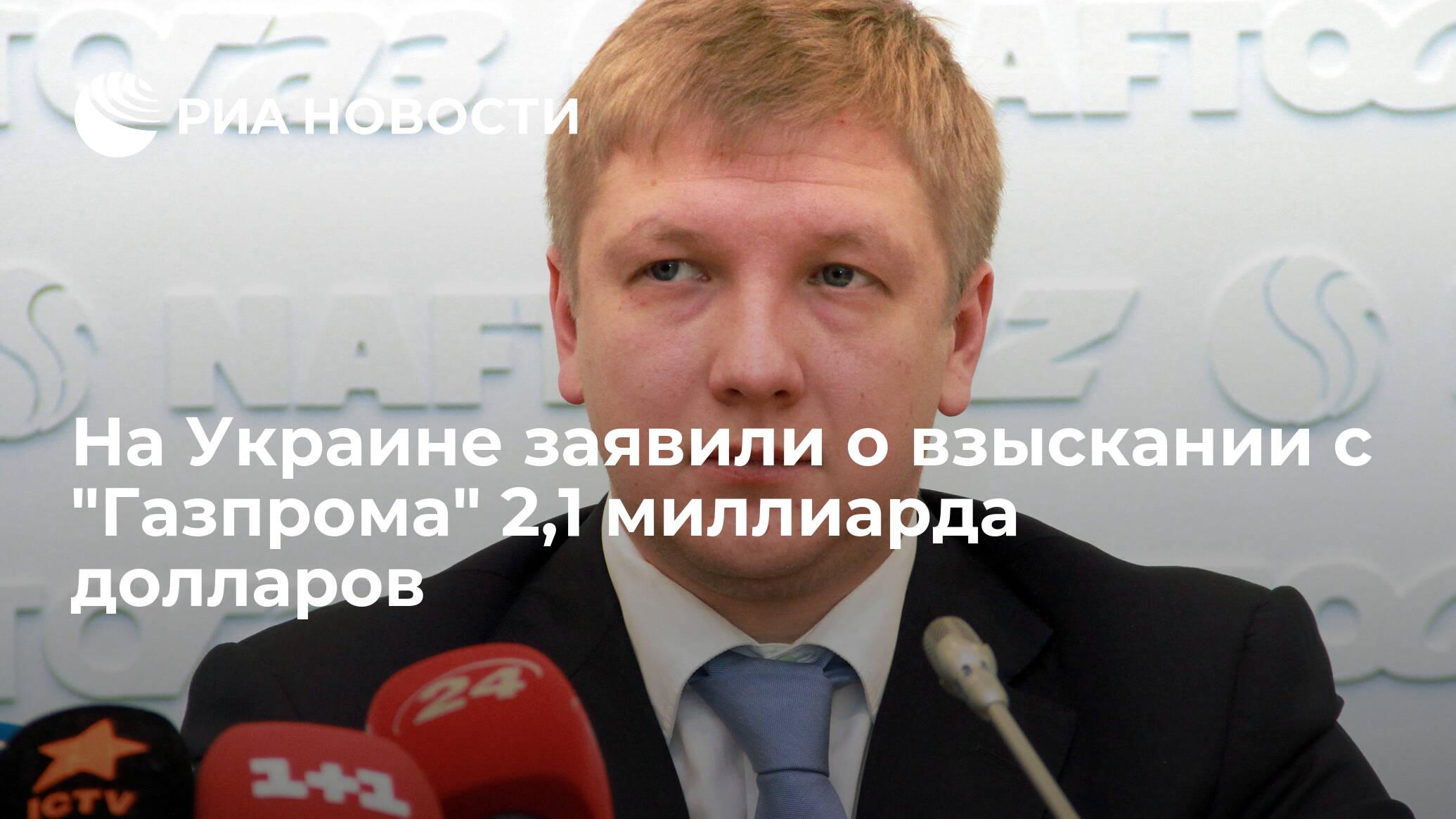 """На Украине заявили о взыскании с """"Газпрома"""" 2,1 миллиарда долларов - РИА Новости, 06.12.2019"""