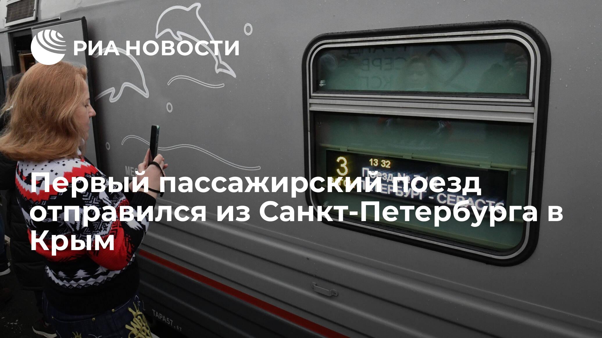 Первый пассажирский поезд отправился из Санкт-Петербурга в Крым