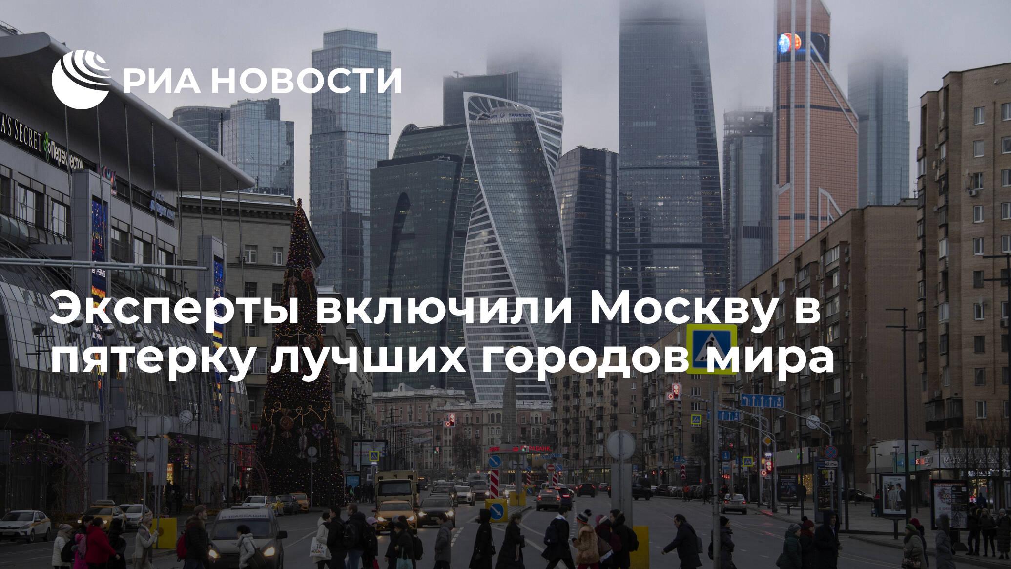 Эксперты включили Москву в пятерку лучших городов мира