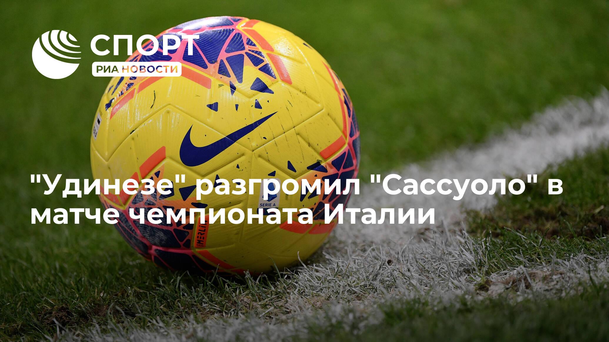 Футбол удинезе- калгари онлайн