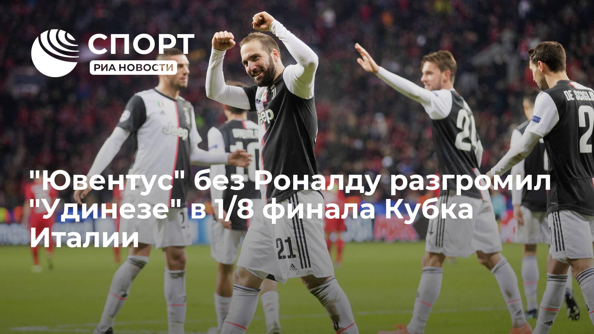 Новости о футбольном клубе ювентус