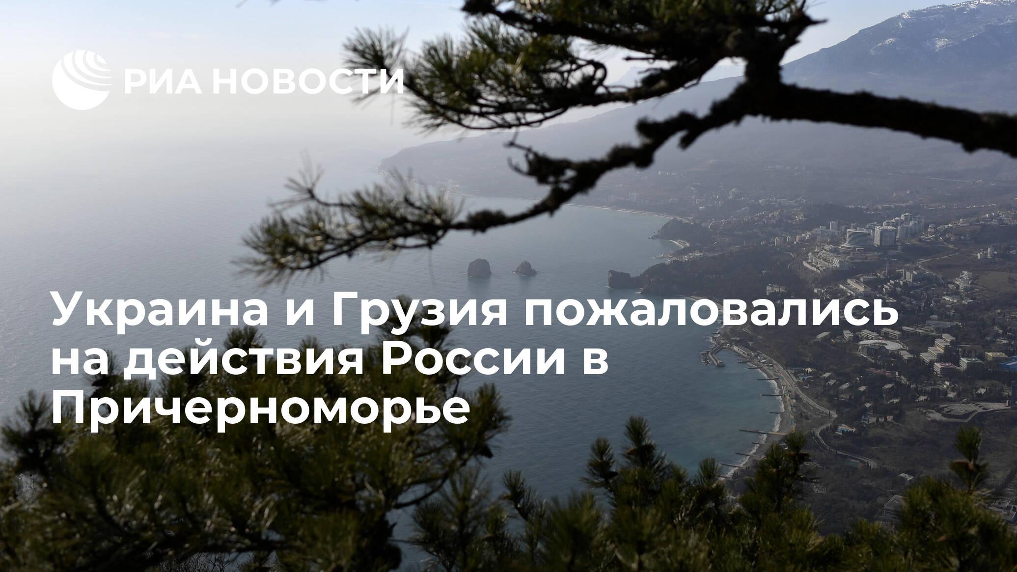 Украина и Грузия пожаловались на действия России в Причерноморье