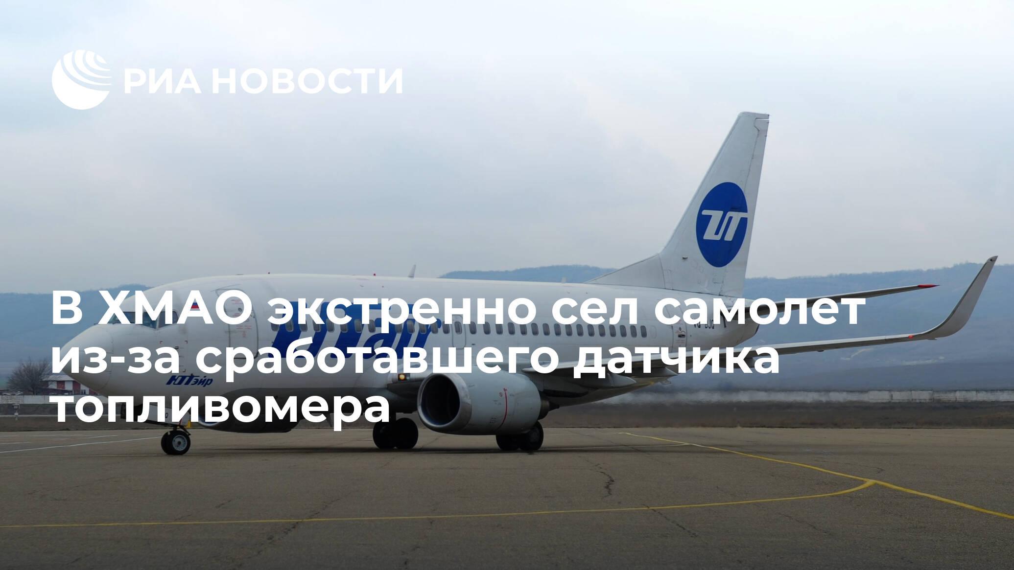 В ХМАО экстренно сел самолет из-за сработавшего датчика топливомера