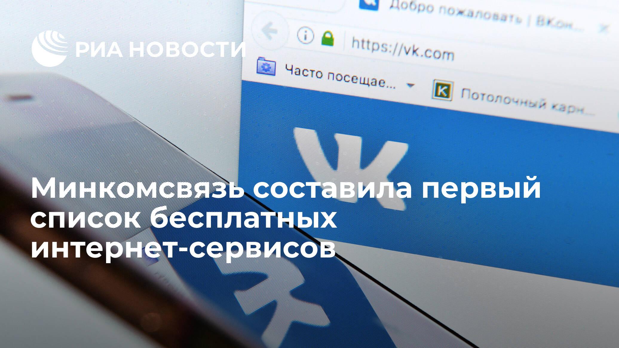 Минкомсвязь составила первый список бесплатных интернет-сервисов