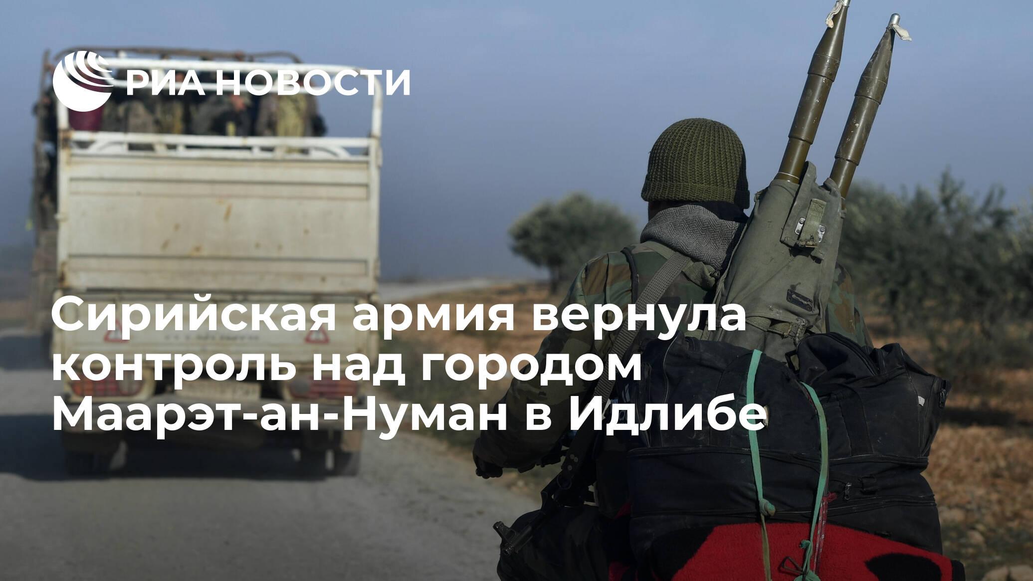 Сирийская армия вернула контроль над городом Маарэт-ан-Нуман в Идлибе