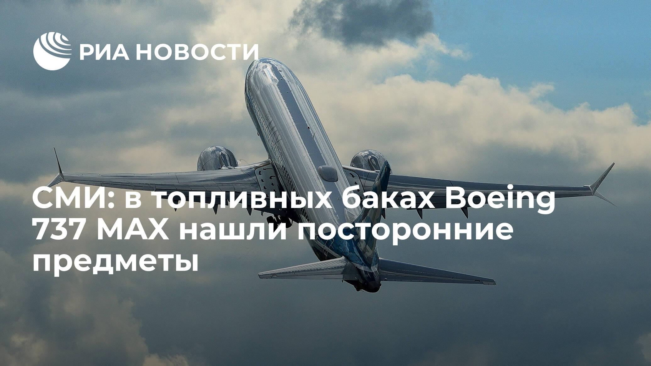 СМИ: в топливных баках Boeing 737 MAX нашли посторонние предметы