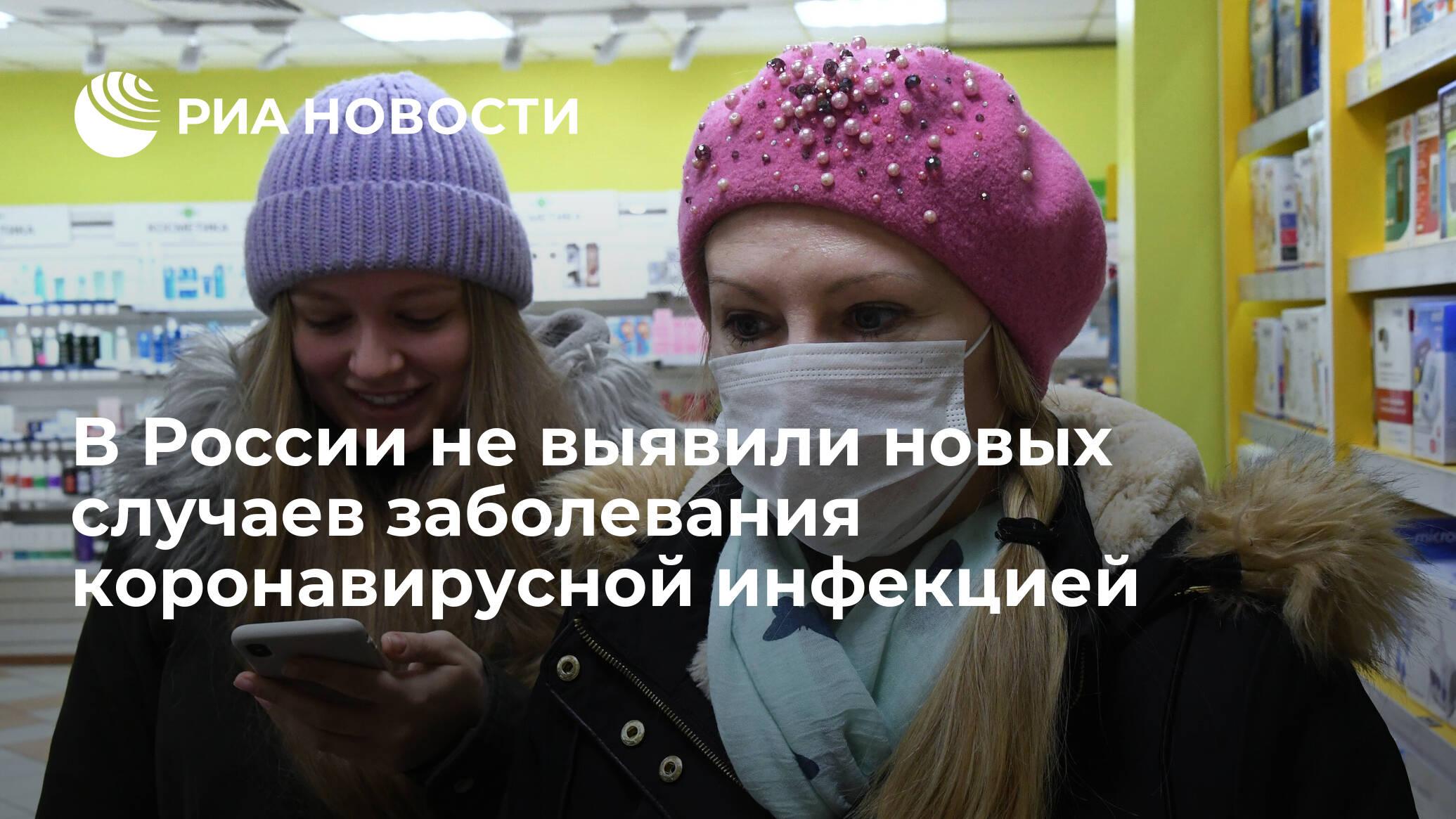 В России не выявили новых случаев заболевания коронавирусной инфекцией
