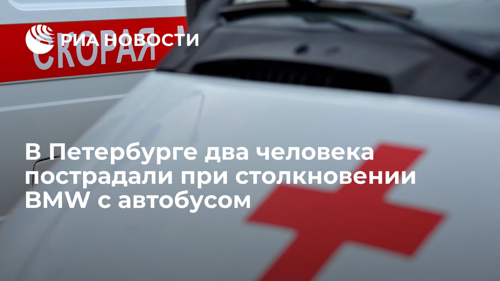 В Петербурге два человека пострадали при столкновении BMW с автобусом