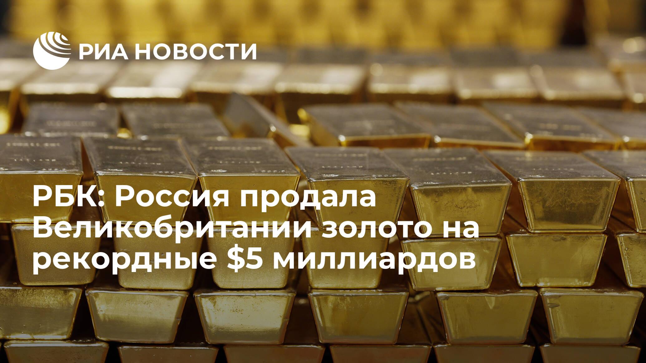 РБК: Россия продала Великобритании золото на рекордные $5 миллиардов