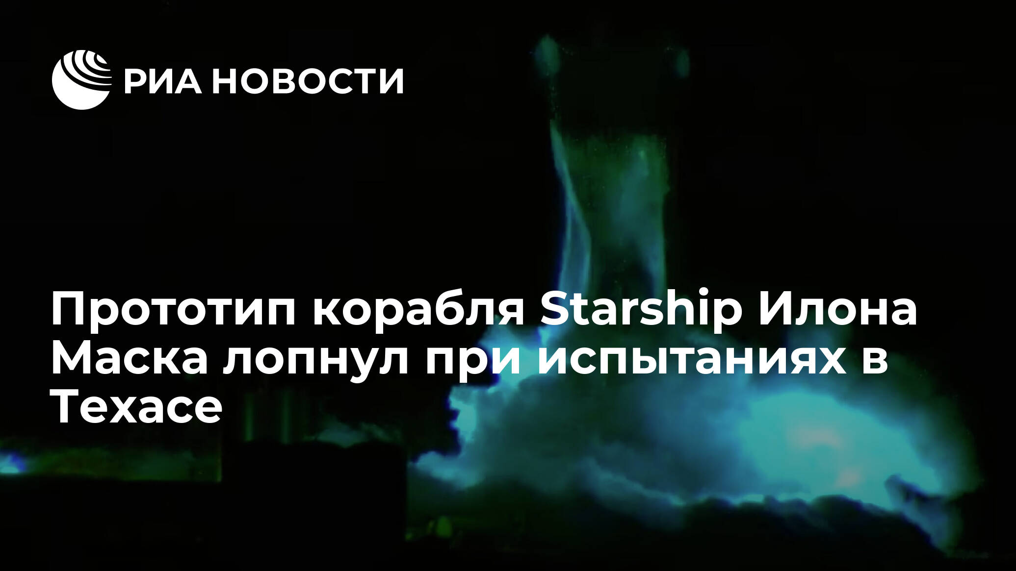 Прототип корабля Starship Илона Маска лопнул при испытаниях в Техасе