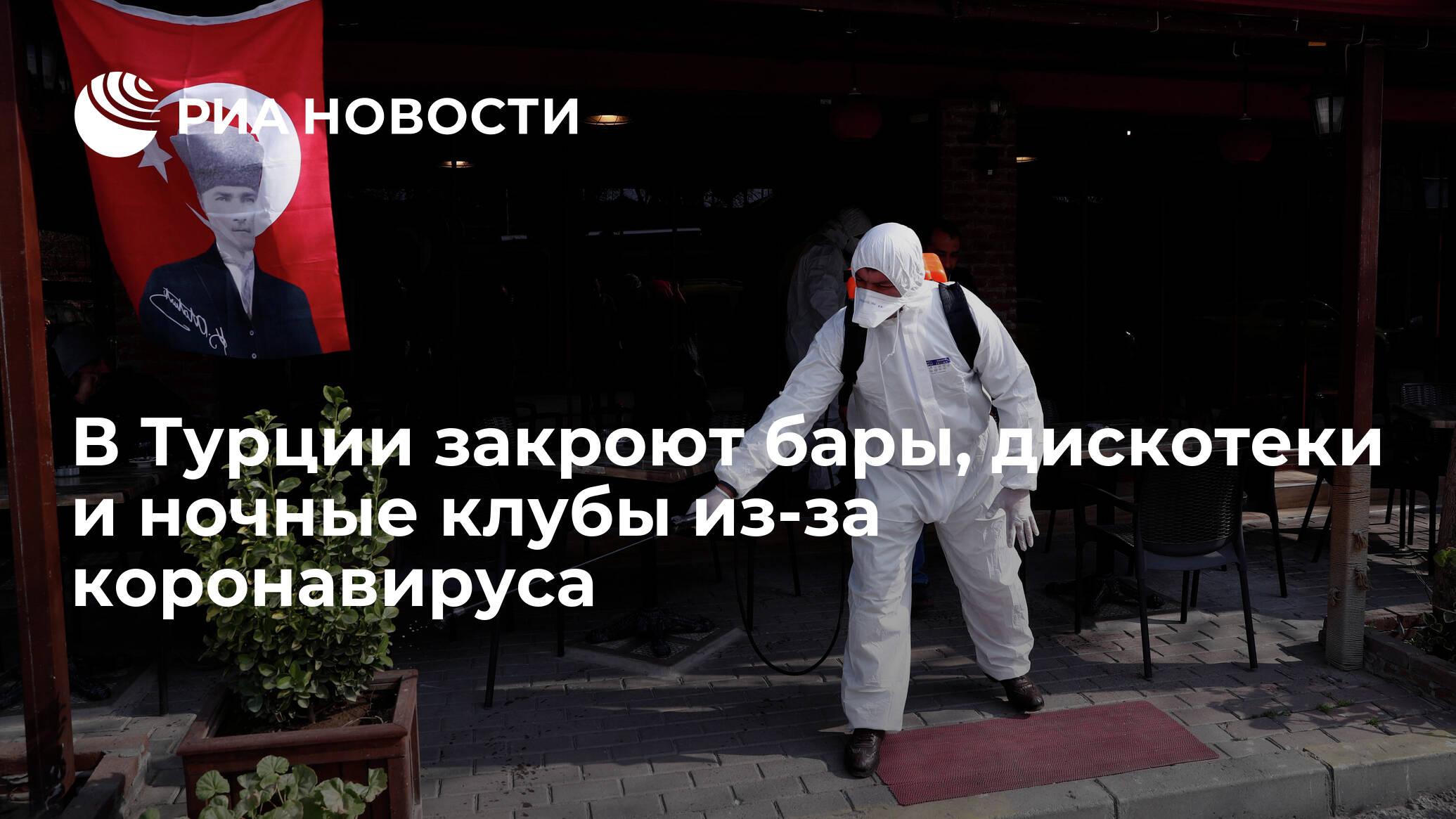 Когда закроют ночные клубы из за коронавируса клуб в москве самолет