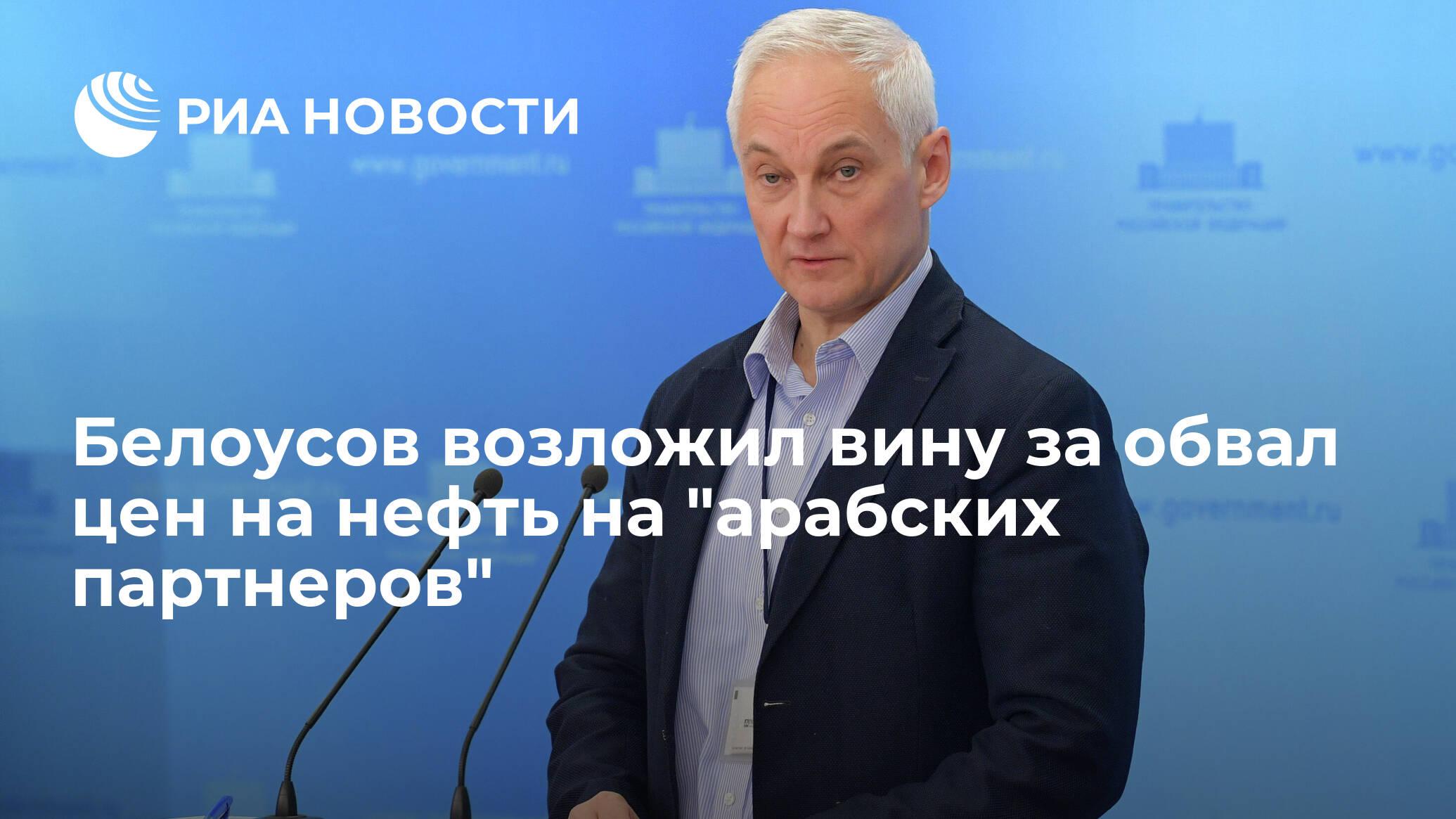 Белоусов назвал обвал цен на нефть «инициативой арабских партнеров» [В России]