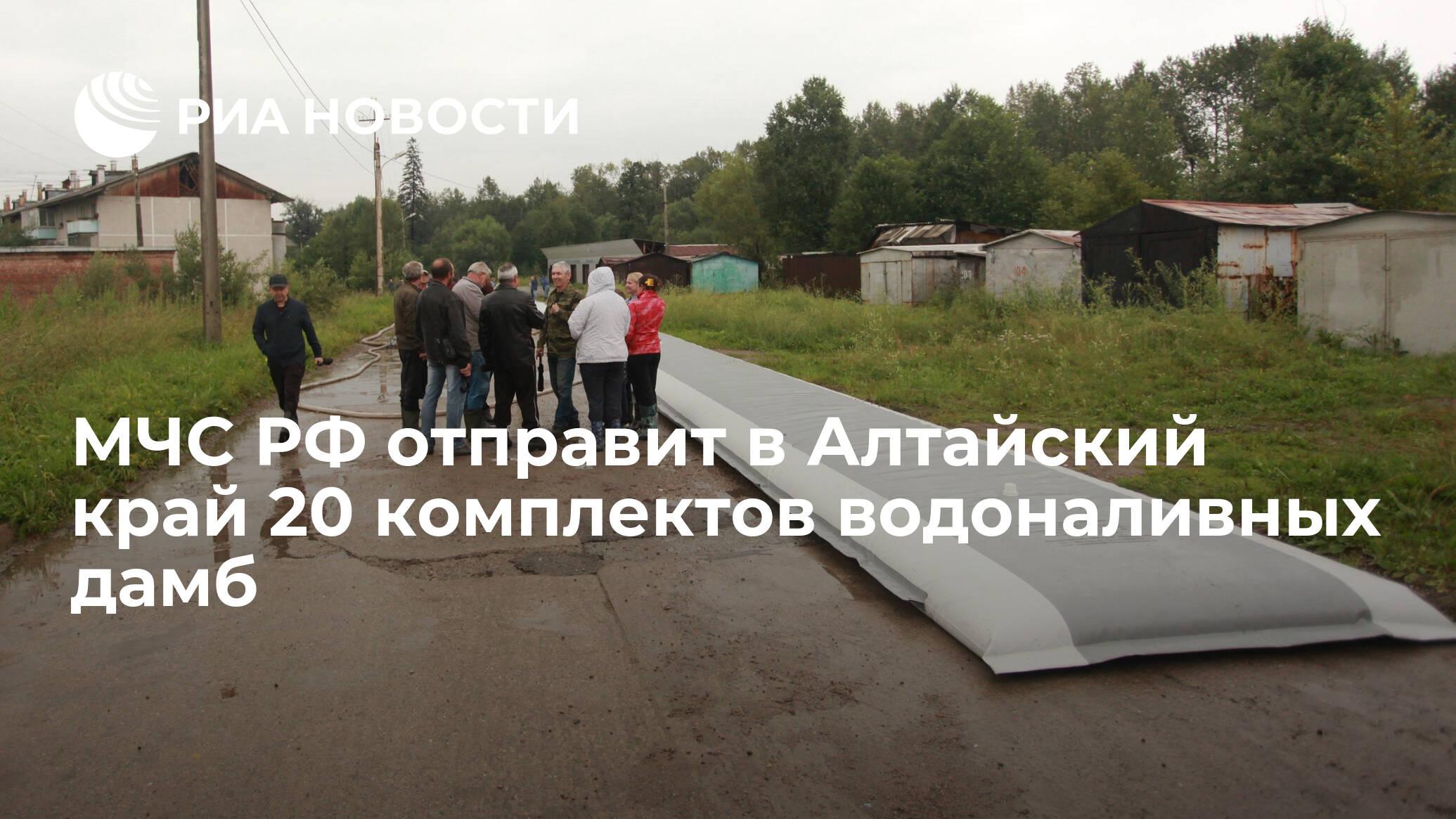 МЧС РФ отправит в Алтайский край 20 комплектов водоналивных дамб
